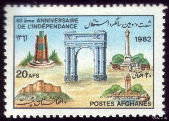 1 марка 1982 год Афганистан Годовщина независимости
