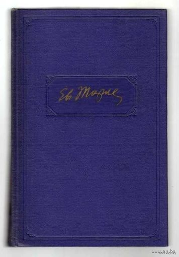 Тарле Е.В. Сочинения /В 12 томах/. 1957-1962гг. Полный комплект в Отличном состоянии!