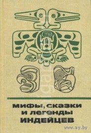 Мифы, сказки и легенды индейцев. Северо-западное побережье Северной Америки.