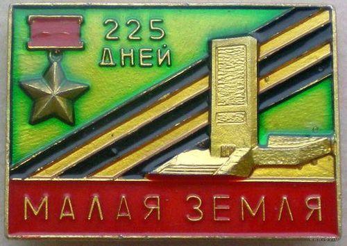 """Значок """"Малая земля. 225 дней"""" 2-й"""