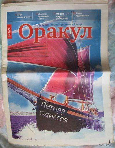 Оракул, No8, 2008 год