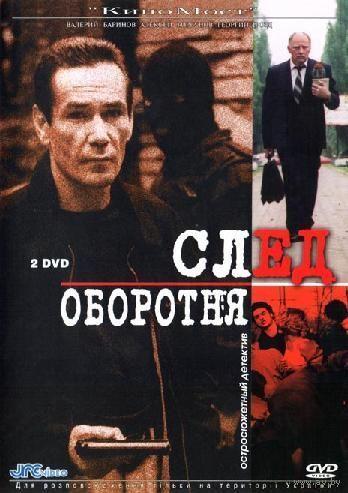След оборотня (реж. Владимир Попков, 2001) Все 24 серии. Скриншоты внутри