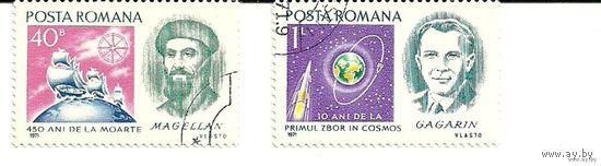 Космос. Гагарин, Магеллан. Румыния. 1971 г.