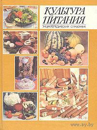 Культура питания. Энциклопедический справочник