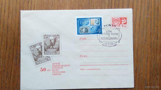 Конверт (011) БССР 1969 г. 50 лет Первой Революционной почтовой марке Республики Советов