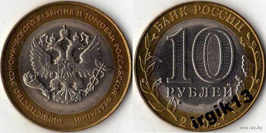 10 рублей 2002 Минэкономразвития РФ