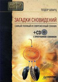 Загадки сновидений. Самый полный и современный сонник (+ CD-ROM)