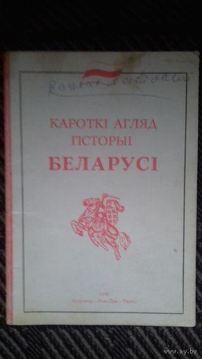 Кароткi агляд гiсторыi Беларусi.