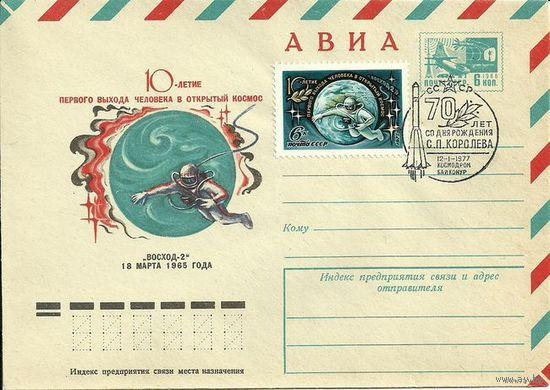 СГ 70 лет со дня рождения С.П.Королева 12.01.1977г. - Космодром Байконур