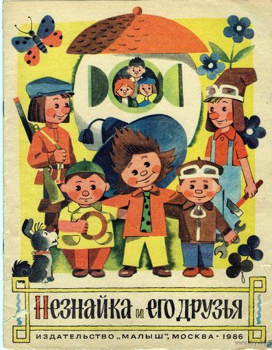Незнайка и его друзья. Книжка-картинка. Иллюстрации  В. Рябчикова Издательство МАЛЫШ 1983 год.