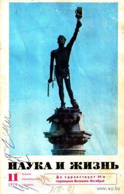 """Журнал """"Наука и жизнь"""", 1978, #11"""