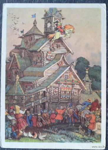 "Кочергин Н. Иллюстр. к ""Сивка-бурка"" 1956 г. Чистая"
