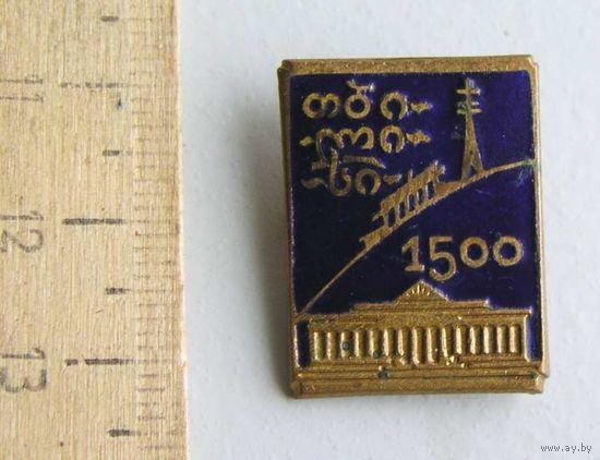 Значок 1500 лет Тбилиси 1958 год