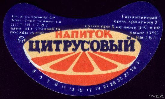 Этикетка Напиток Цитрусовый Брест
