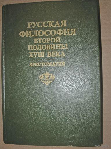 Русская философия второй половины 18 в. хрестоматия