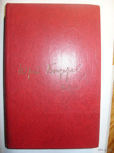 """Книга """"Берег"""" Юрий Бондарев, роман, Государственная премия СССР, 416 стр."""