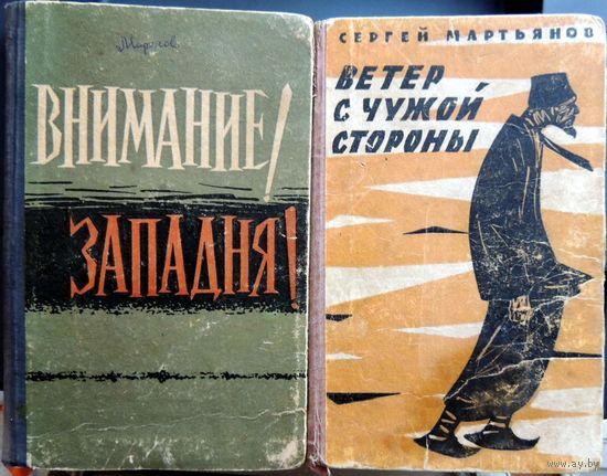 Внимание! Западня!  Перевод с немецкого В. Чернявского. Воениздат 1961 г.