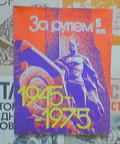 """Журнал """"За рулем"""". No5 1975г. (автомобили Великой Отечественной войны, военная техника)"""