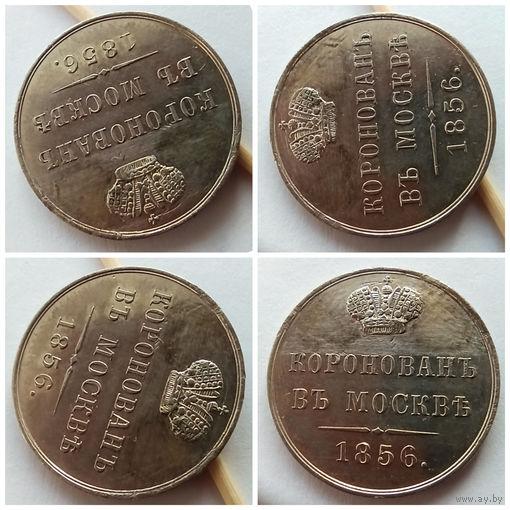 """Редкий жетон 1856 года """"В память коронации Императора Александра II"""", Серебро!!! Состояние XF++AU!!! Оригинал!!! С 1 рубля!!!"""