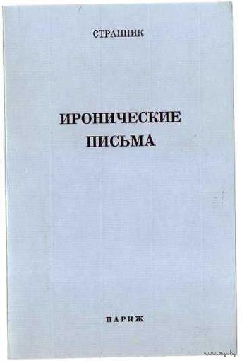Странник (Архиеп. Иоанн Сан-Францисский). Иронические письма. /Париж 1975г./