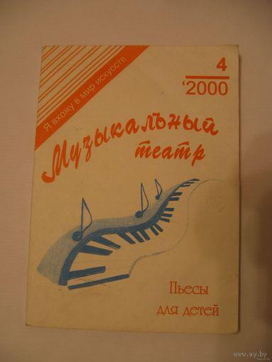 Музыкальный театр 2000 No4. музыкальные пьесы для детей
