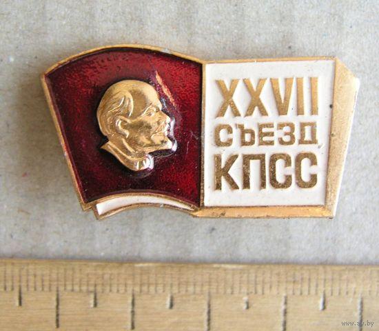 Значок XXVII съезд КПСС