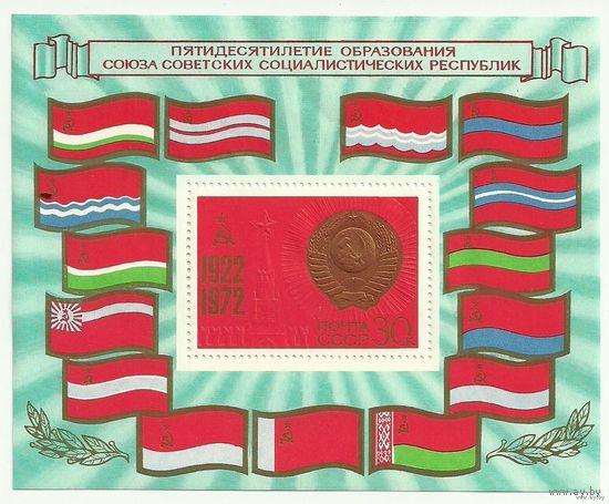 Блок _50 лет СССР_ 1972 г. Негаш.