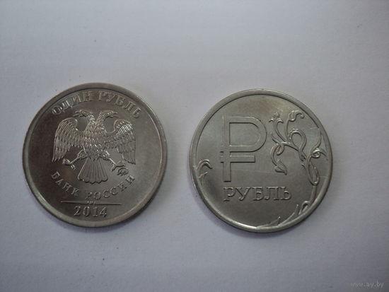 Монета 1 рубль (графика) 2014 г. (за 2 штуки)