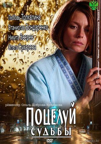 Поцелуй судьбы. 1-4 серии (Россия, 2012) Скриншоты внутри