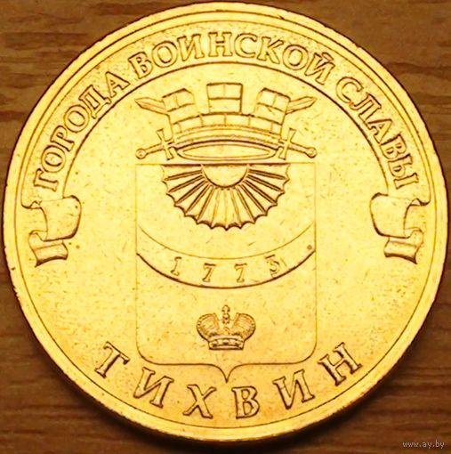 10 рублей 2014г. Города воинской славы. Тихвин.