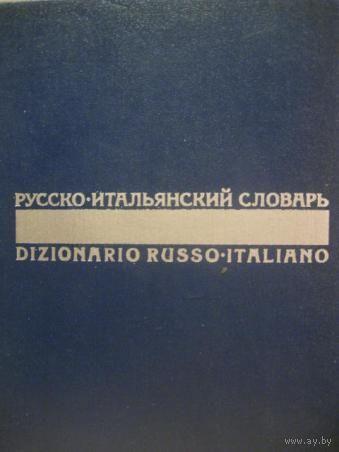 Русско-итальянский словарь