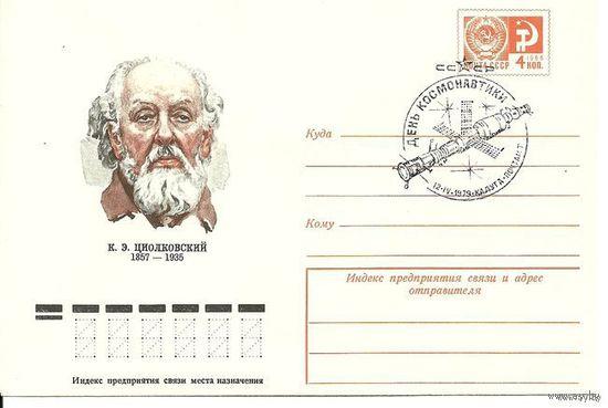 СГ День космонавтики 12.04.1979г. - Калуга - почтамт