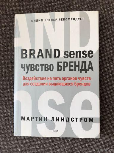 Чувство бренда. Роль пяти органов чувств в создании выдающихся брендов
