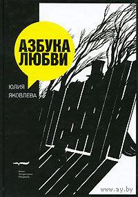 Азбука любви. Юлия Яковлева