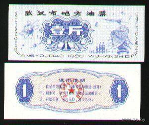 Китай\Ухань\1980\1 ед.продовольствия\UNC   распродажа