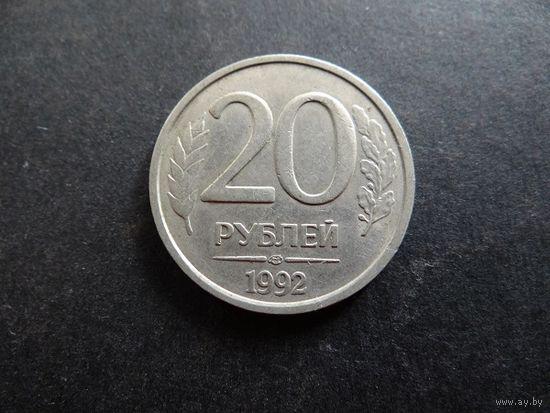 20 РУБЛЕЙ 1992 СПМД РОССИЯ (П018)