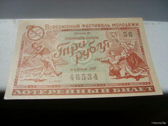 Лотерейный билет 1957 СССР