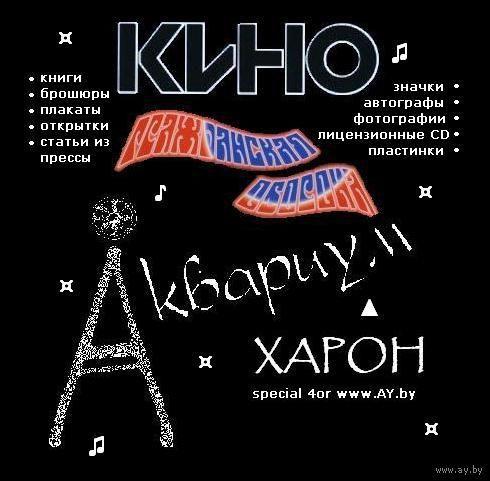 АквАриум (Борис Гребенщиков / БГ), Гражданская Оборона (Егор Летов), КИНО (Виктор Цой)