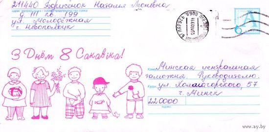 """2003. Конверт, прошедший почту """"З днём 8 сакавiка"""""""