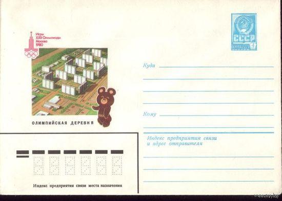 1980 год ХМК Олимпиада Деревня 80-317