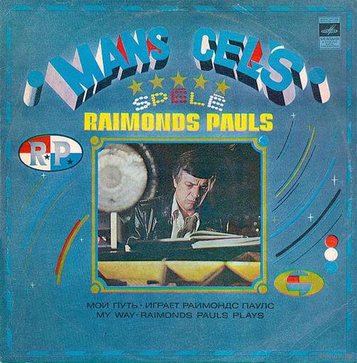 Raimonds Pauls - Mans Cels