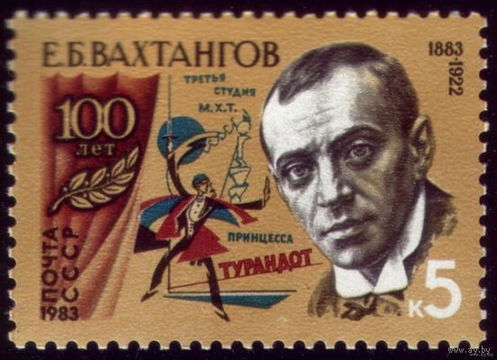 1 марка 1983 год Е.Вахтангов