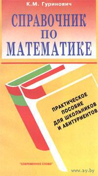 Справочник по математике: Практическое пособие для школьников и абитуриентов Изд. 2-е