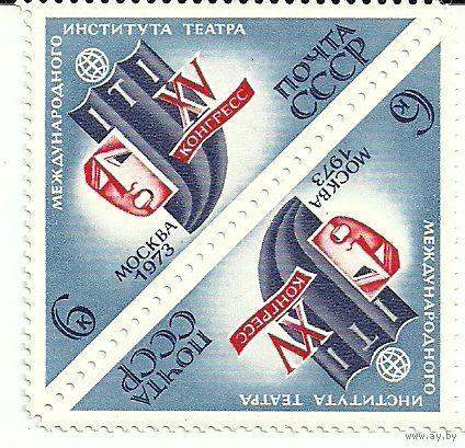 15 конгресс международного института театра. Тетбеш негаш 1973 искусство СССР