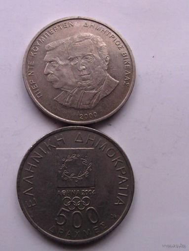 Греция 500 драхм 2000 г юбилейная монета No1 распродажа