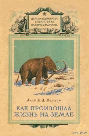 Книги серии: Научно-популярная библиотека солдата и матроса
