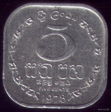5 центов 1978 год Шри-Ланка