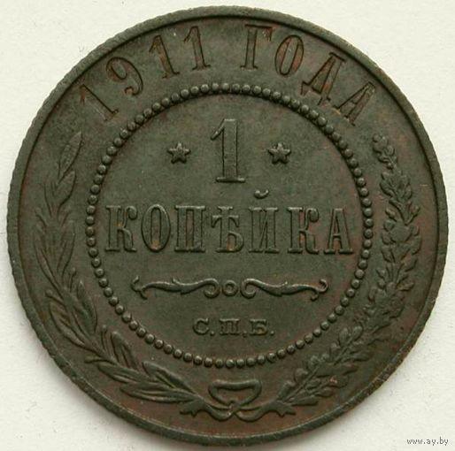 173 1 копейка 1911 года.
