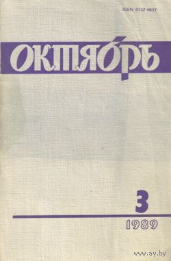 """Журнал """"Октябрь"""", 1989 #3"""