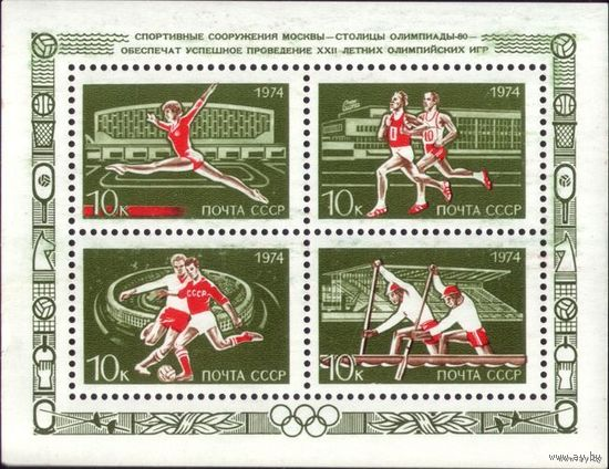 Блок 1974 год Спортсооружения Москвы
